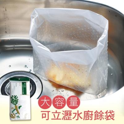 日本霜山 超大容量可立式瀝水/洗菜/廚餘垃圾袋-90入