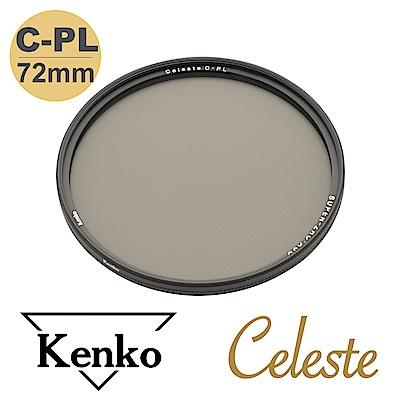 Kenko Celeste C-PL 時尚簡約頂級偏光鏡  72 mm