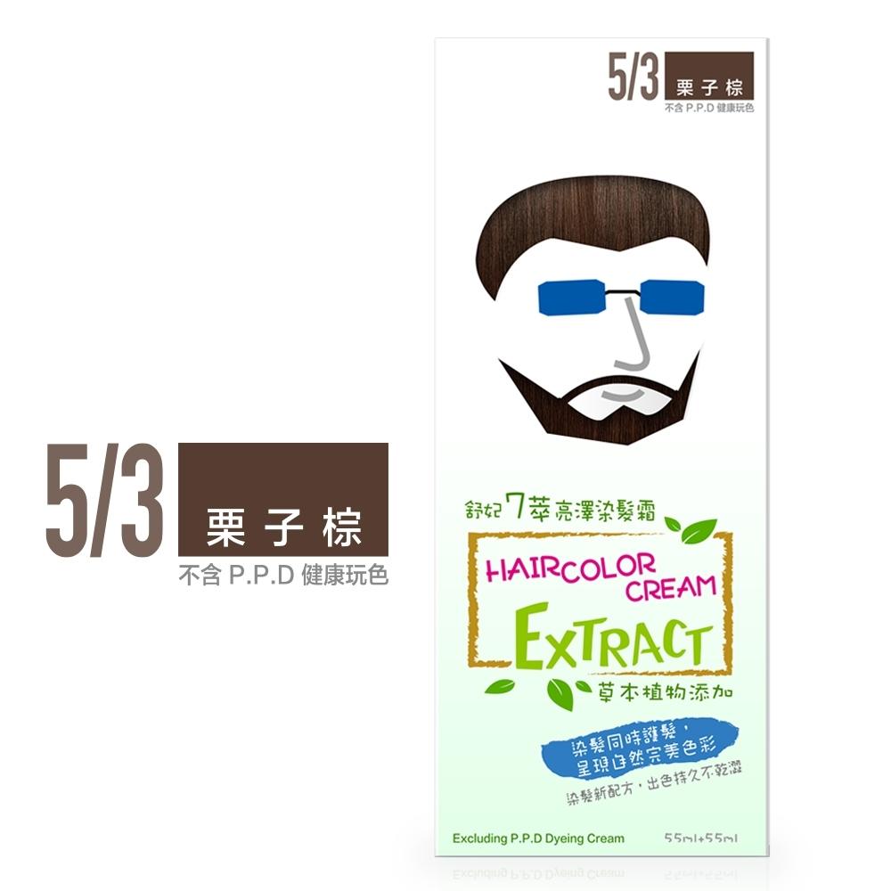 舒妃SOFEI 7萃亮澤染髮霜2入組(多色任選)