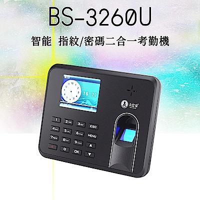 大當家 BS-3260U 指紋機 考勤機 智能考勤機 二合一考勤機 指紋辨識 密碼考勤機