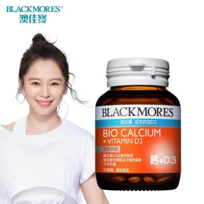 澳佳寶 Blackmores 活性鈣+D3 (30錠)
