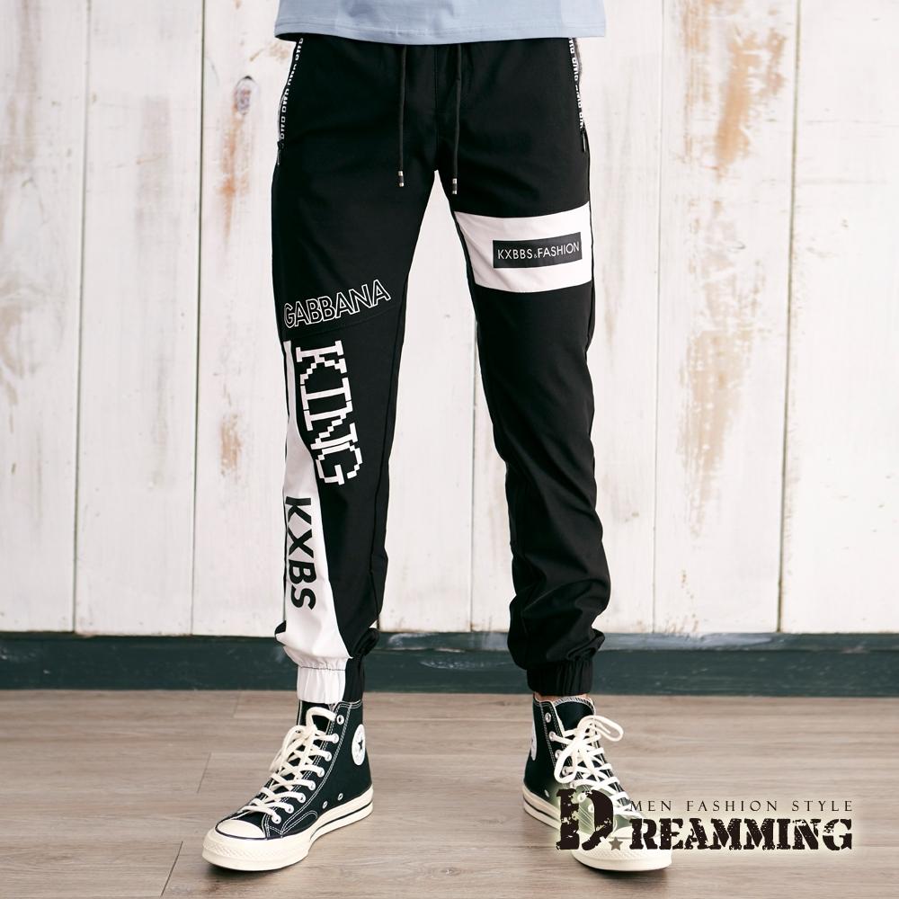 Dreamming KING撞色拼接抽繩彈力縮口褲 鬆緊 慢跑褲-黑色