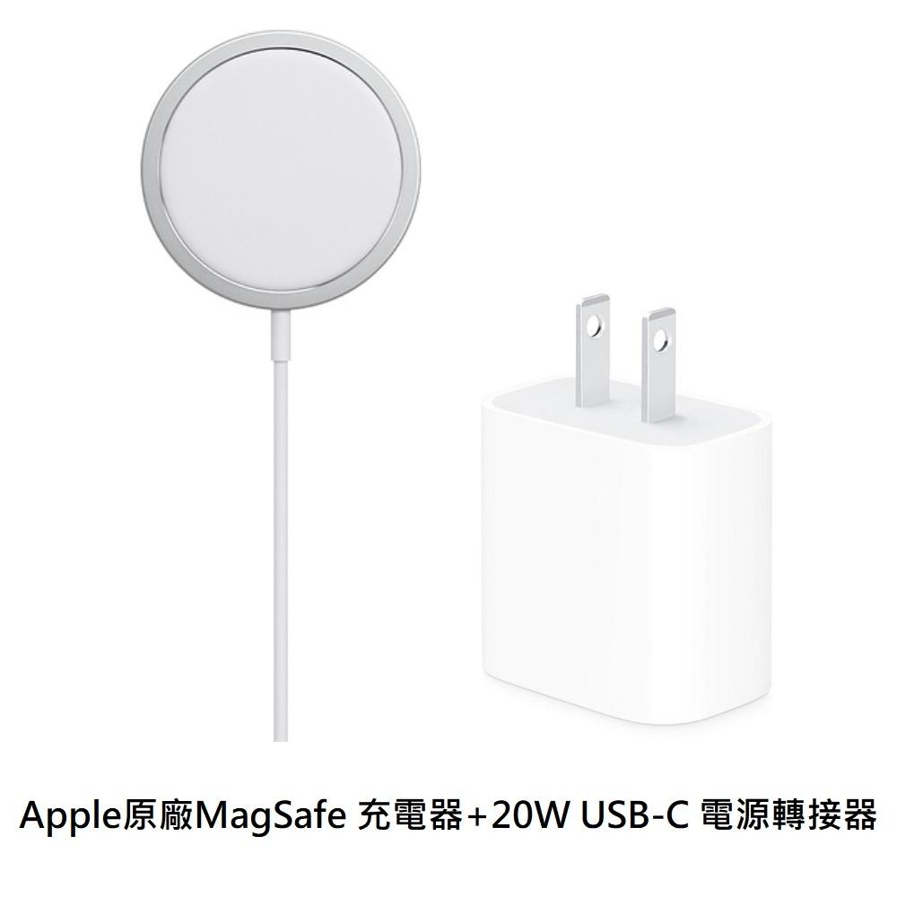 Apple原廠 MagSafe 充電器+ 20W USB-C 電源轉接器組