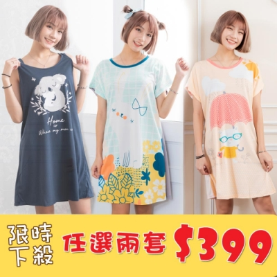 [時時樂限定] Young Curves牛奶絲質短袖連身睡衣-2套組只要$399(多種款式9選2)