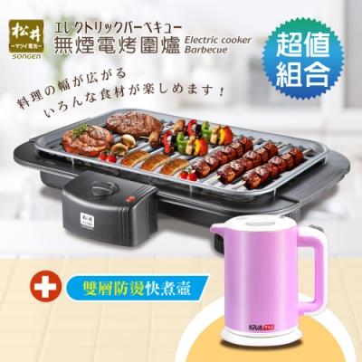 SONGEN松井 BBQ無煙電烤爐/電烤盤/不鏽鋼內膽雙層防燙煮水壺(烤肉爐+快煮壺超值組合)