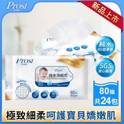 Prosi普洛斯 RO純水濕紙巾80抽x24入/箱