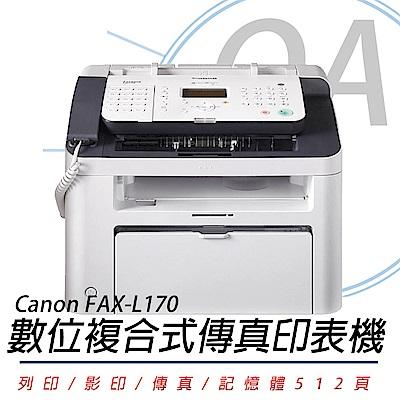 佳能 Canon FAX-L170 數位複合式 雷射傳真 印表機