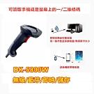 DK-5800W台灣製造高解析無線雙模式二維條碼掃描器
