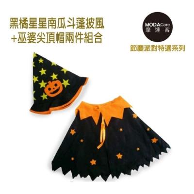 摩達客 萬聖節派對-黑橘星星南瓜斗蓬披風+巫婆尖頂帽兩件組合 (幼兒童適用)
