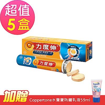 力度伸C+D+鋅 發泡錠柳橙口味x5盒(15錠/盒)-加贈確不同 防曬乳液59ml