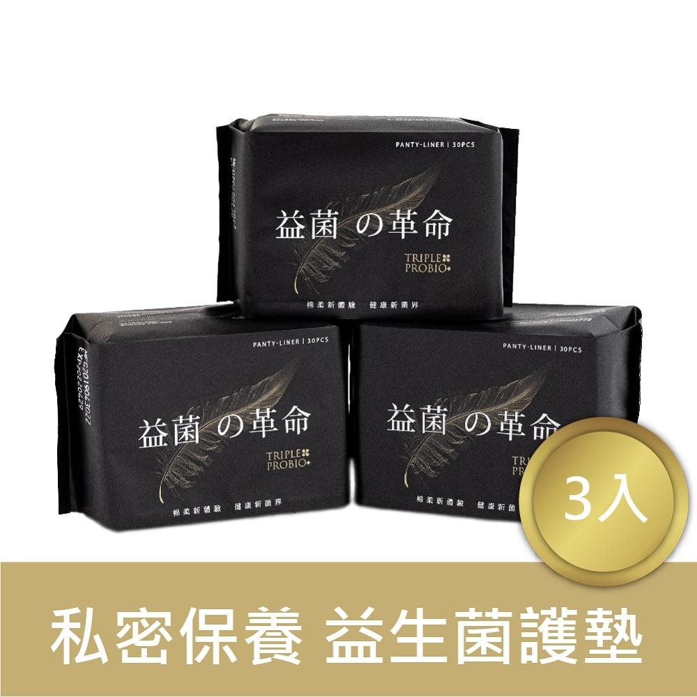 益菌革命  益菌棉柔護墊 30片x3入/組