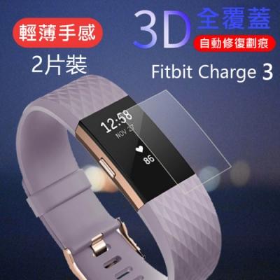 兩組入 Fitbit Charge 3 專用水凝膜 高清滿版 透明 防爆防刮 螢幕保護貼