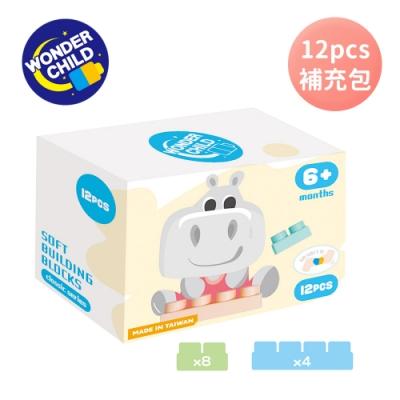 台灣WONDER CHILD 馬卡龍香草軟積木 補充包12 pcs/組