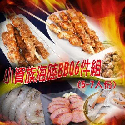 老爸ㄟ廚房 小資族海鮮BBQ 6件組(5-7人份)