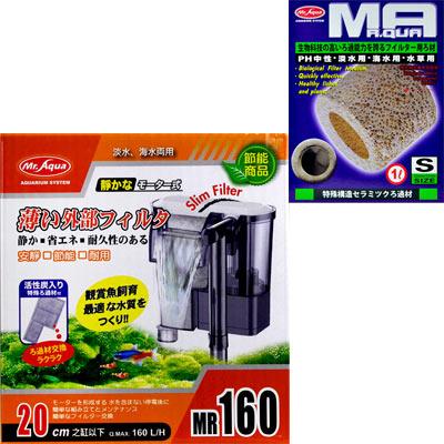 《Mr.Aqua》外掛式薄型過濾器160+生物科技陶瓷環 1L/S號