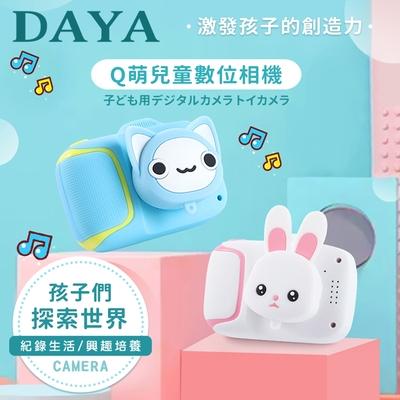 【DAYA】Q萌卡通兒童數位相機 (萌萌兔/大眼喵)