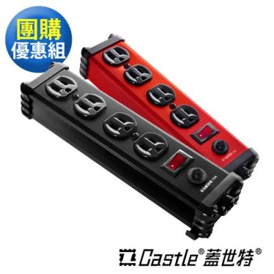 [團購2入組] 蓋世特Castle鋁合金電源突波保護插座 IA4(3孔4座)黑+彩色