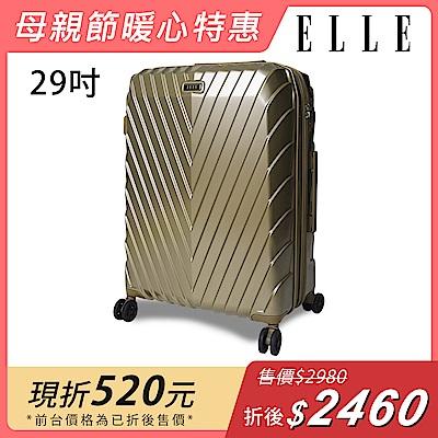 ELLE 法式V型鐵塔系列- 29吋純PC霧面防刮耐撞行李箱-摩卡霧金EL31199