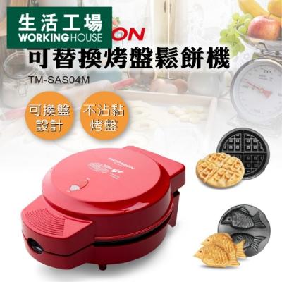 【生活工場】*THOMSON可替換烤盤鬆餅機TM-SAS04M