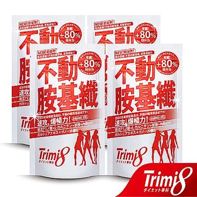 【不動更纖!】Trimi8 不動胺基纖4入(72粒/入)