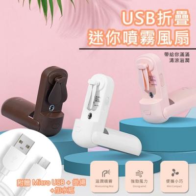 WIDE VIEW USB折疊迷你噴霧風扇(QW-F11)