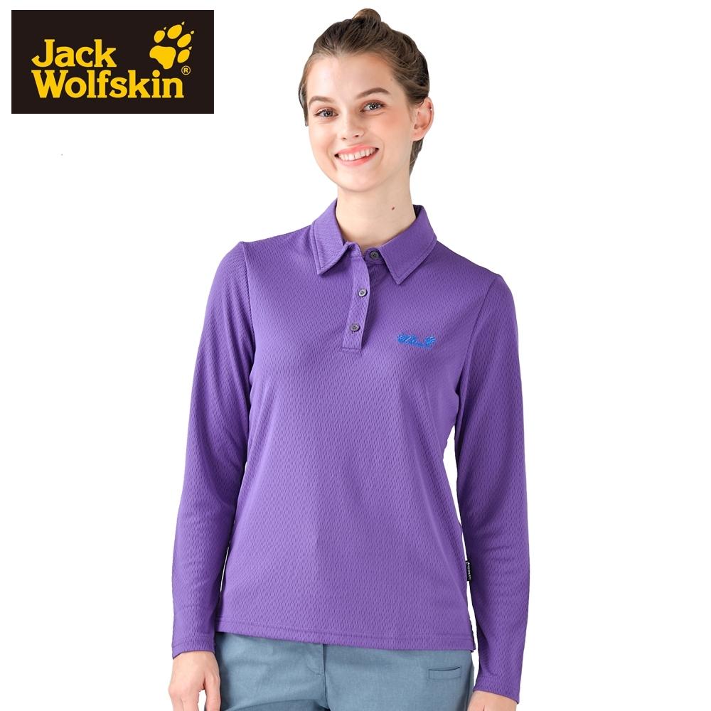 【Jack Wolfskin 飛狼】女 竹炭排汗長袖POLO衫 抗菌除臭『紫色 』