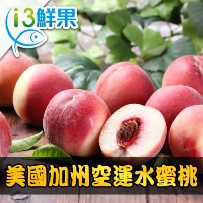 【愛上新鮮】美國加州空運水蜜桃1箱(6顆裝/1.2kg±10%/箱)