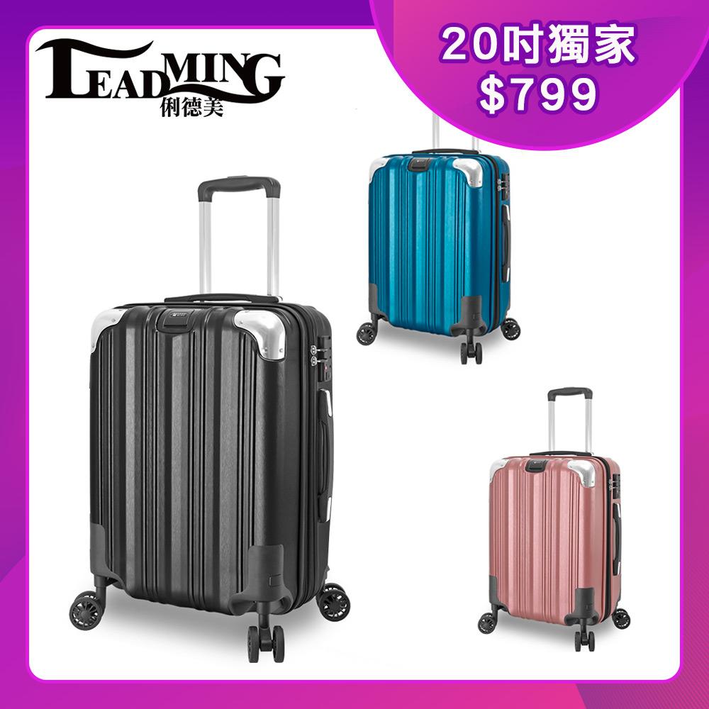 [時時樂] Leadming 月光電紋20吋伸縮輪 防刮硬殼行李箱II(3色可選)