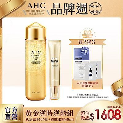 【送面膜x1+精華液x2 】AHC 黃金逆時逆齡組(肌活露 140ML+胜肽眼霜40ml)