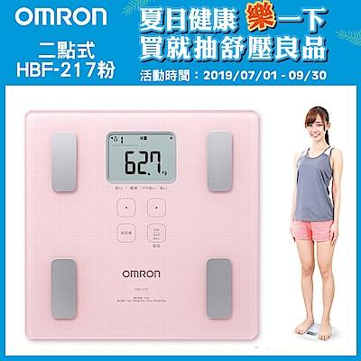OMRON歐姆龍體重體脂計HBF-217 粉紅色