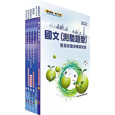 高雄捷運公司招考師級(資訊工程)模擬試題套書(贈題庫網帳號1組)