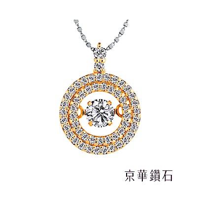京華鑽石 鑽石女郎 18K黃 Dancing Diamond 跳舞鑽石墜飾