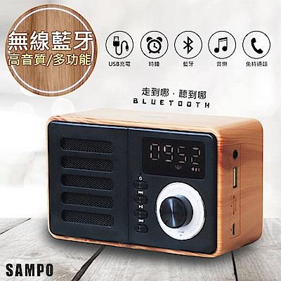 SAMPO聲寶 多功能藍牙喇叭/音箱(CK-N1850BL)音量大音質好