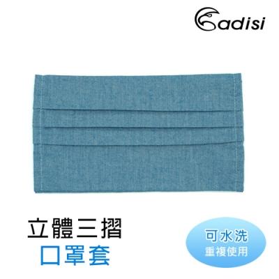 【ADISI】立體三摺口罩套 AS20035 / 牛仔藍
