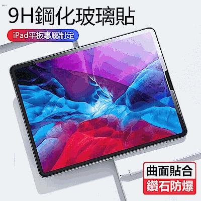 Apple iPad Air4 10.9吋(2020)9H高清鋼化玻璃保護貼 防指紋防爆 平板電腦玻璃貼