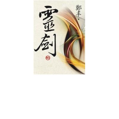 (文庫版)靈劍.卷四