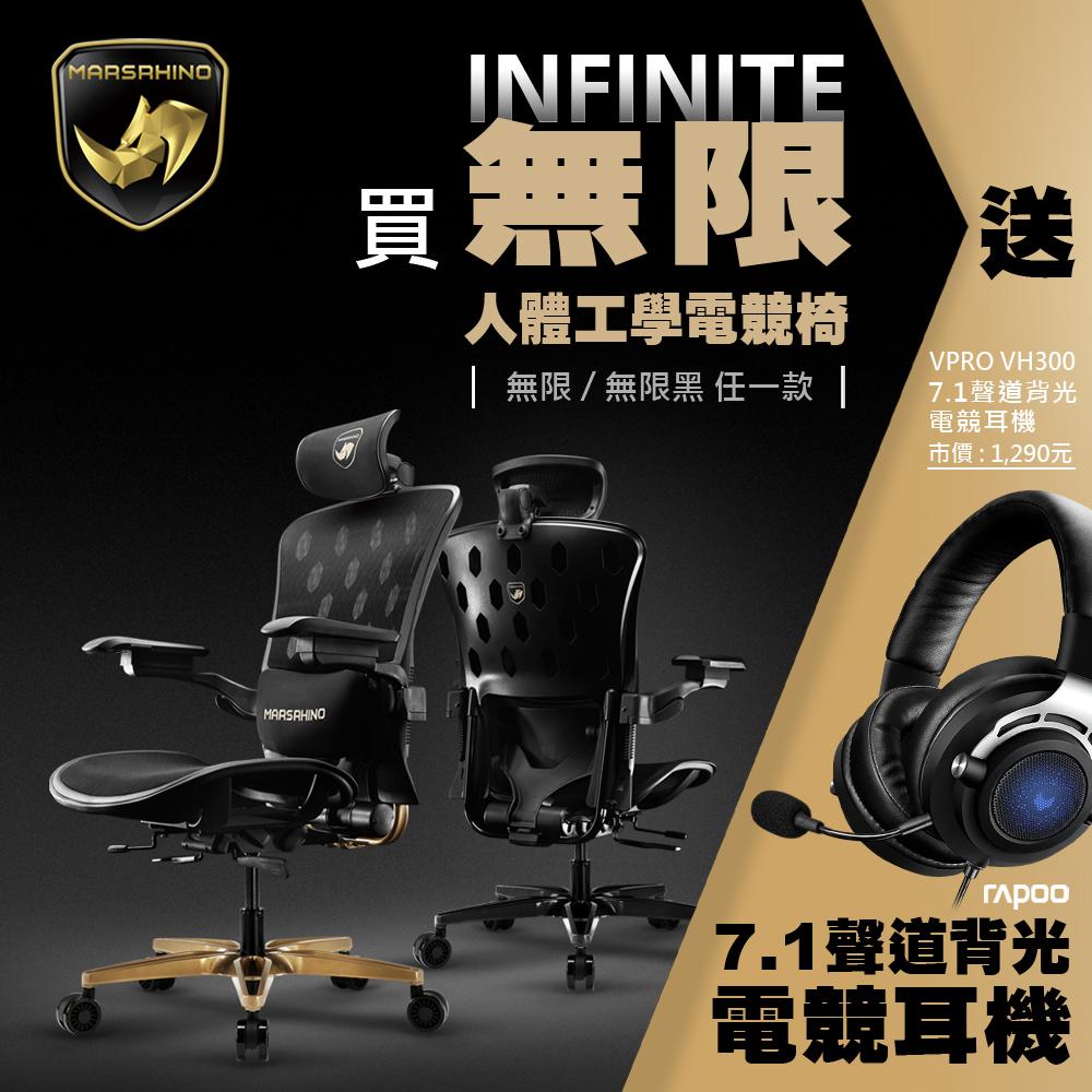 MARSRHINO火星犀牛 INFINITE& INFINITE BLACK 人體工學電競椅 product image 1