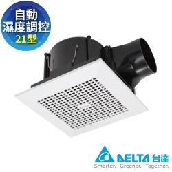 台達電子 3-6坪 濕度感應 超靜音 節能換氣扇DC直流 (VFB21ABHT3)