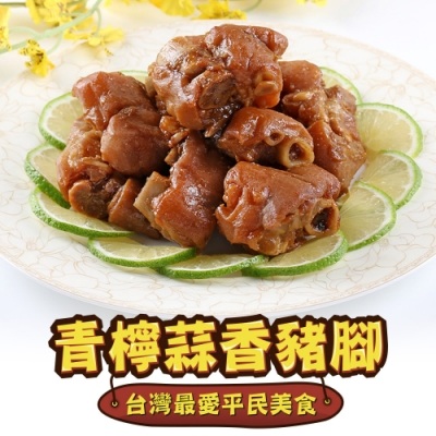(任選)愛上美味-青檸蒜香黃金豬腳1包組(250g±10%/包)