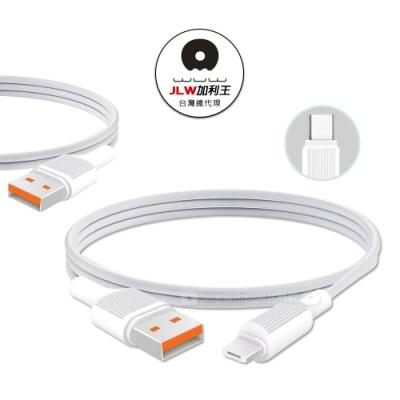 加利王WUW Type-C USB 2.4A 競品高速充電線(回饋2入組)(X128)1M