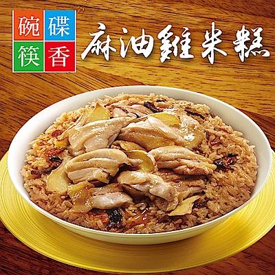 珍苑x碗碟筷香 麻油雞米糕x1盒(900g/盒)