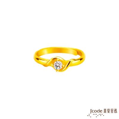 J code真愛密碼金飾 微光閃耀黃金戒指
