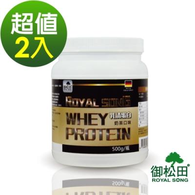 御松田-乳清蛋白-奶茶口味-2瓶(500g/瓶)