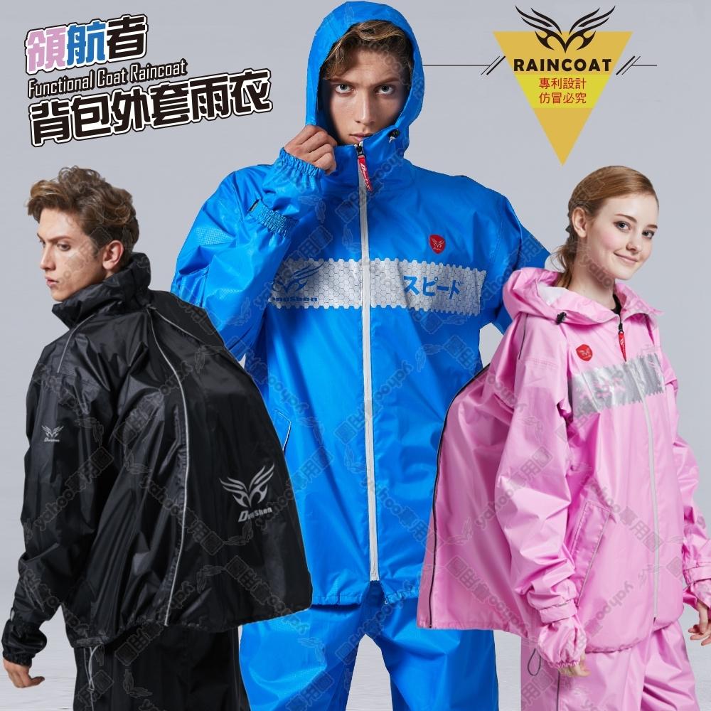 【東伸 DongShen】領航者背包外套兩件式雨衣
