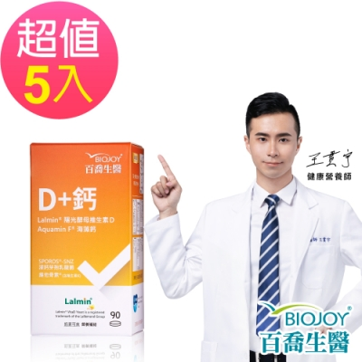 BioJoy百喬 天然酵母維生素D2+海藻鈣(90錠/盒)X5入