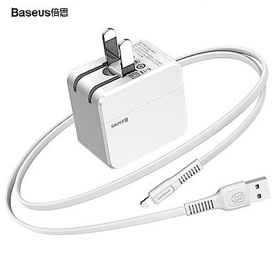 [時時樂限定] Baseus iPhone 雙USB折疊便攜快充充電器+2條數據線套裝