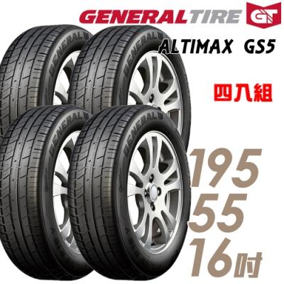 【General Tire 將軍】ALTIMAX GS5 舒適操控輪胎_四入組_195/55/16