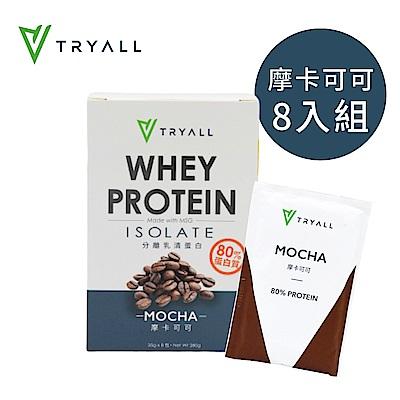 [台灣 Tryall] 全分離乳清蛋白 (8包/盒) 摩卡可可