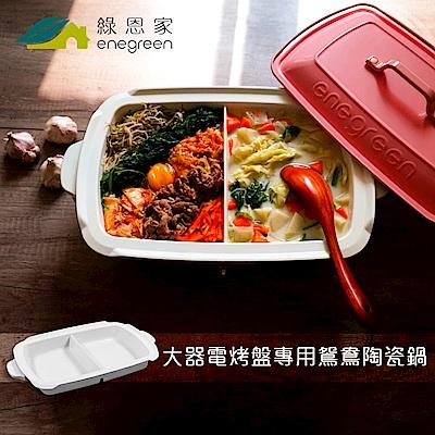 綠恩家enegreen日式多功能烹調大器電烤盤 -專用鴛鴦陶瓷鍋 KHP-777T-NAB