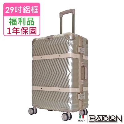 (福利品 29吋) 夢想啟程TSA鎖PC鋁框箱/行李箱 (香檳金)
